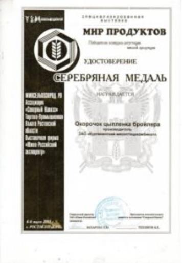 2003 год Победитель конкурса-дегустации мясной продукции (Окорочок цыпленка бройлера) на Специализированной выставке «Мир продуктов». Серебряная медаль.