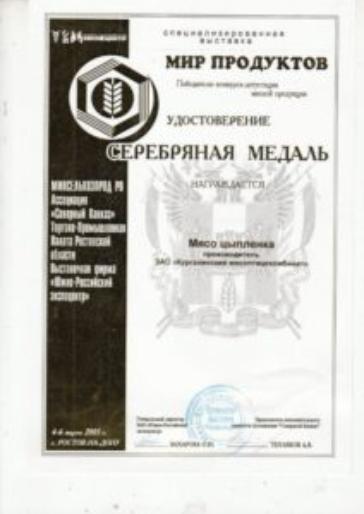 2003 год Победитель конкурса-дегустации мясной продукции (Мясо цыпленка) на Специализированной выставке «Мир продуктов». Серебряная медаль.