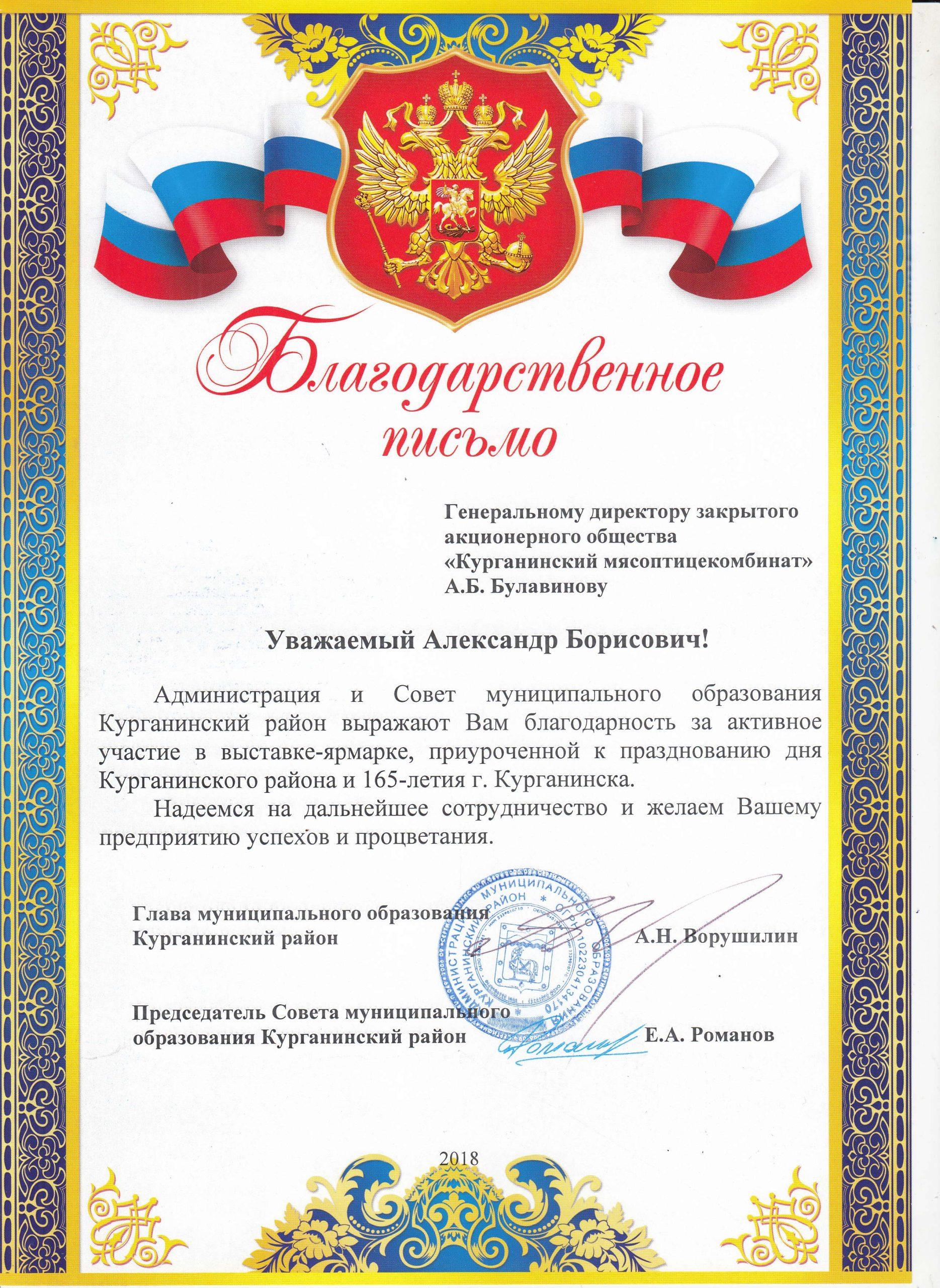 Благодарность директору предприятия за многолетний труд и большой личный вклад в социально-экономическое развитие региона от губернатора Краснодарского края.