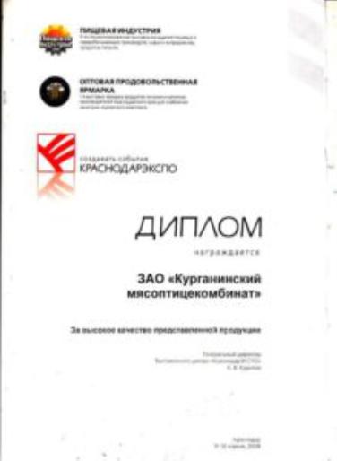 Диплом Выставочного центра «КраснодарЭКСПО» за высокое качество представленной продукции.